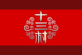 十三村logo