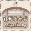 舒雅妆logo