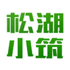 松湖小筑logo
