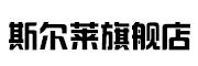 斯尔莱logo
