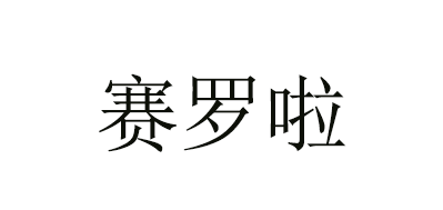 赛罗啦logo