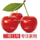 三樱居家日用logo