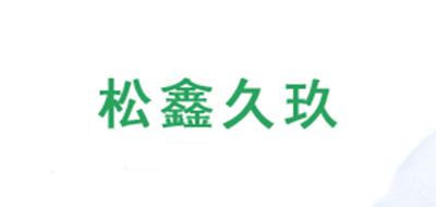 松鑫久玖logo