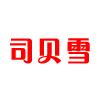 司贝雪logo