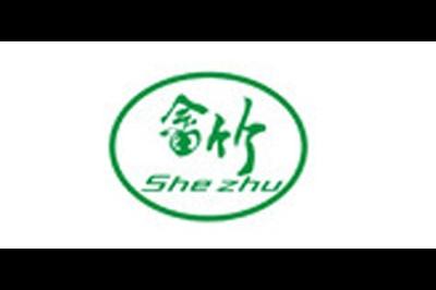 畲竹logo