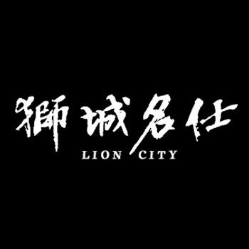 狮城名仕logo