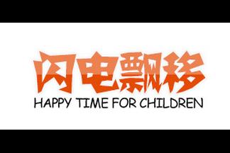 闪电飘移logo