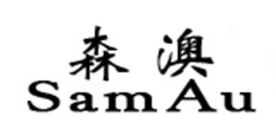森澳logo