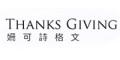 姗可诗格文logo