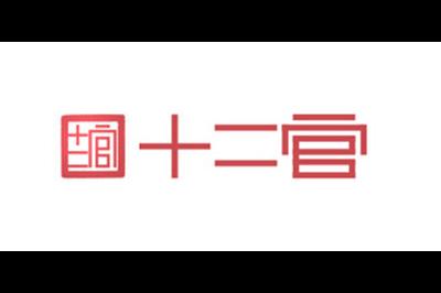 十二官logo
