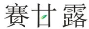 赛甘露logo