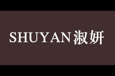 淑妍logo