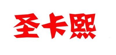 圣卡熙logo