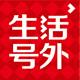 生活号外logo