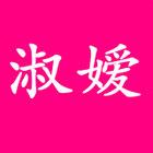 淑嫒logo