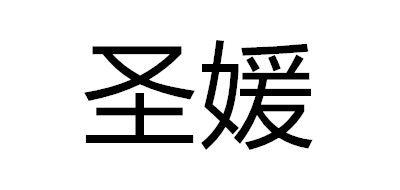 圣媛logo