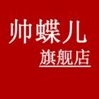 帅蝶儿logo