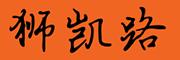狮凯路logo
