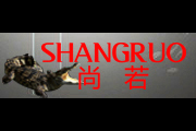 尚若logo
