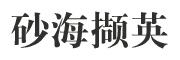 砂海撷英logo