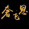 奢飞思logo