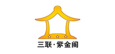三联紫金阁logo