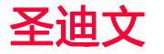 圣迪文logo