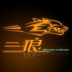 三狼汽车用品logo