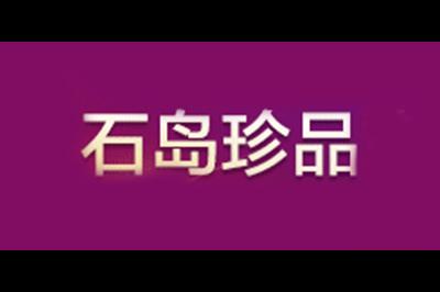 石岛珍品logo