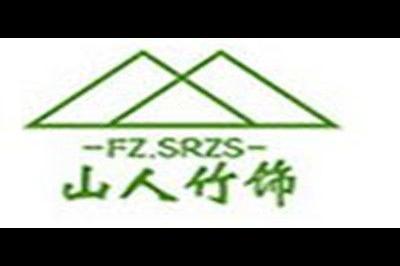 山人竹饰logo