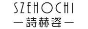 诗赫姿logo
