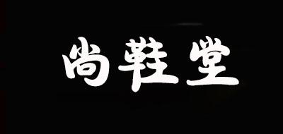 尚鞋堂logo