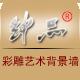 绅品logo