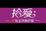 拾爱logo