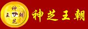神芝王朝logo