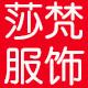 莎梵服饰logo