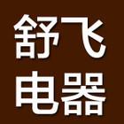 舒飞电器logo