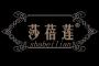 莎蓓莲logo