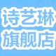 诗艺琳logo