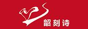 韶刻诗logo