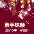 素手珠颜logo