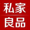 私家良品logo