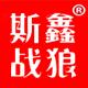 斯鑫战狼logo