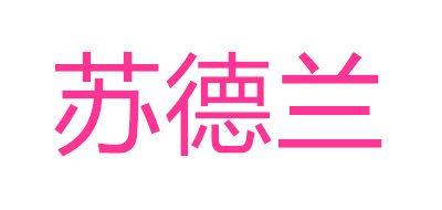 苏德兰logo