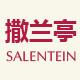 撒兰亭logo