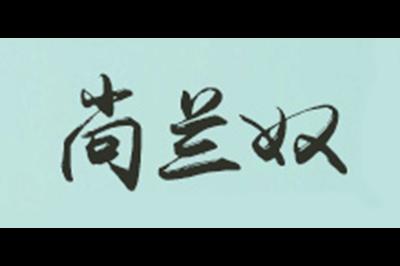 尚兰奴logo