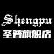 圣普logo