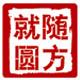 随方就圆茶叶logo