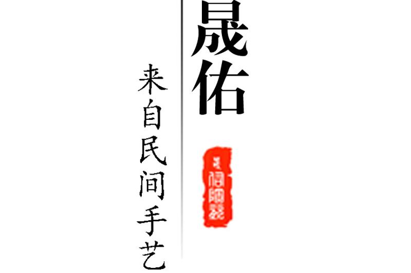 晟佑logo