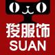 狻服饰logo